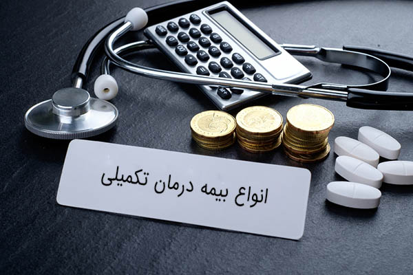 انواع بیمه تکمیلی