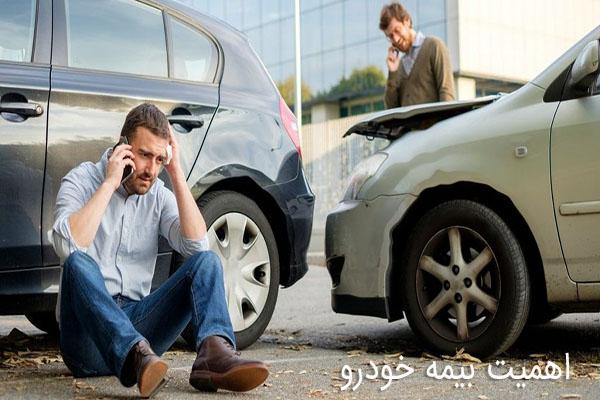 اهمیت بیمه خودرو