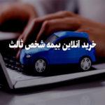 خرید آنلاین بیمه شخص ثالث
