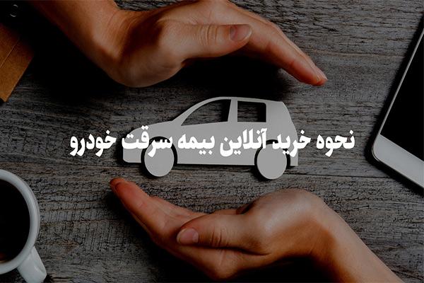 نحوه خرید آنلاین بیمه سرقت خودرو