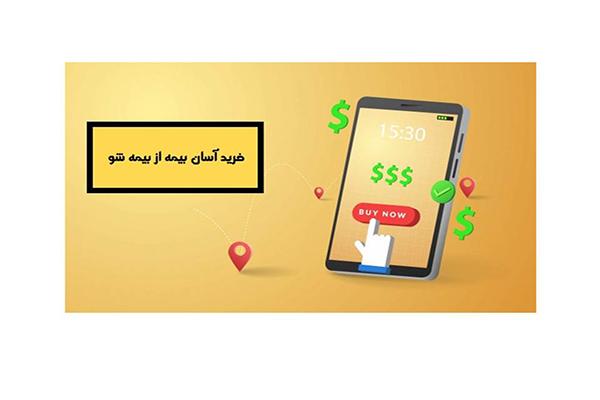 خرید آنلاین بیمه از سامانه بیمه شو