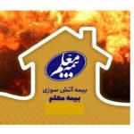 طرحهای بیمه آتشسوزی واحدهای مسکونی