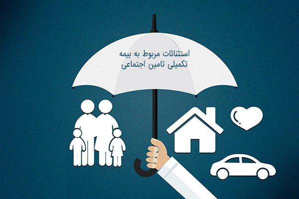 استثنائات مربوط به بیمه تکمیلی تامین اجتماعی