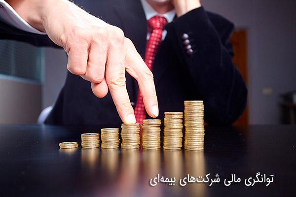 توانگری مالی شرکت های بیمه ای