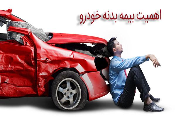 اهمیت بیمه بدنه خودرو