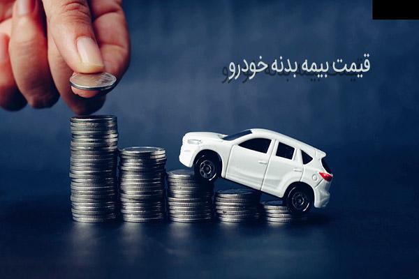 قیمت بیمه بدنه خودرو