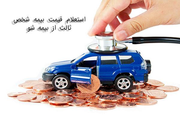 استعلام قیمت بیمه شخص ثالث