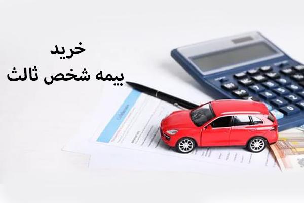 خرید-بیمه-شخص-ثالث