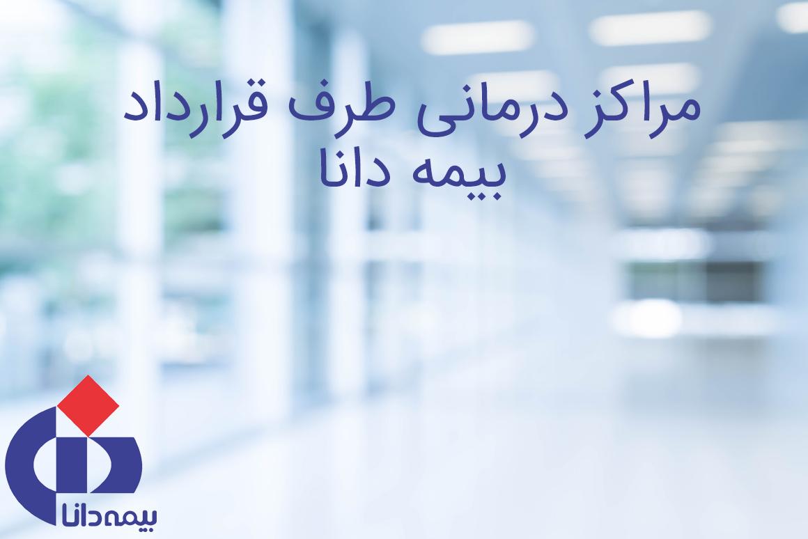 مراکز-درمانی-طرف-قرارداد-بیمه-دانا