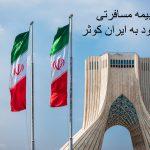 بیمه-مسافرتی-ورود-به-ایران-کوثر