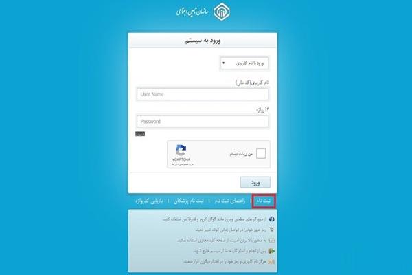 طریقه ثبت نام در سامانه تامین اجتماعی و خرید آنلاین بیمه