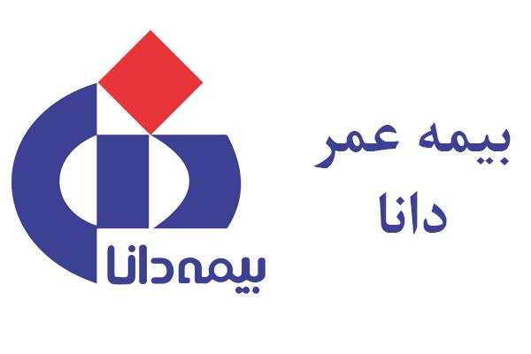 یبمه-عمر-دانا