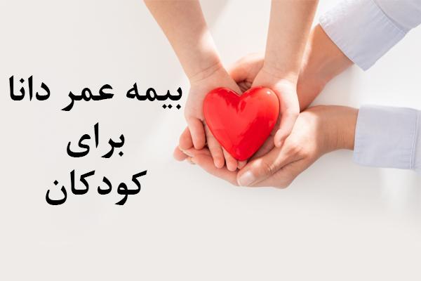 بیمه-عمر-دانا-برای-کودکان