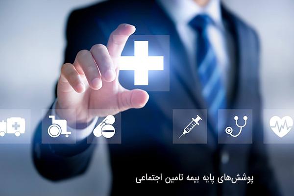مزایای بیمه تکمیلی تامین اجتماعی برای بازنشستگان