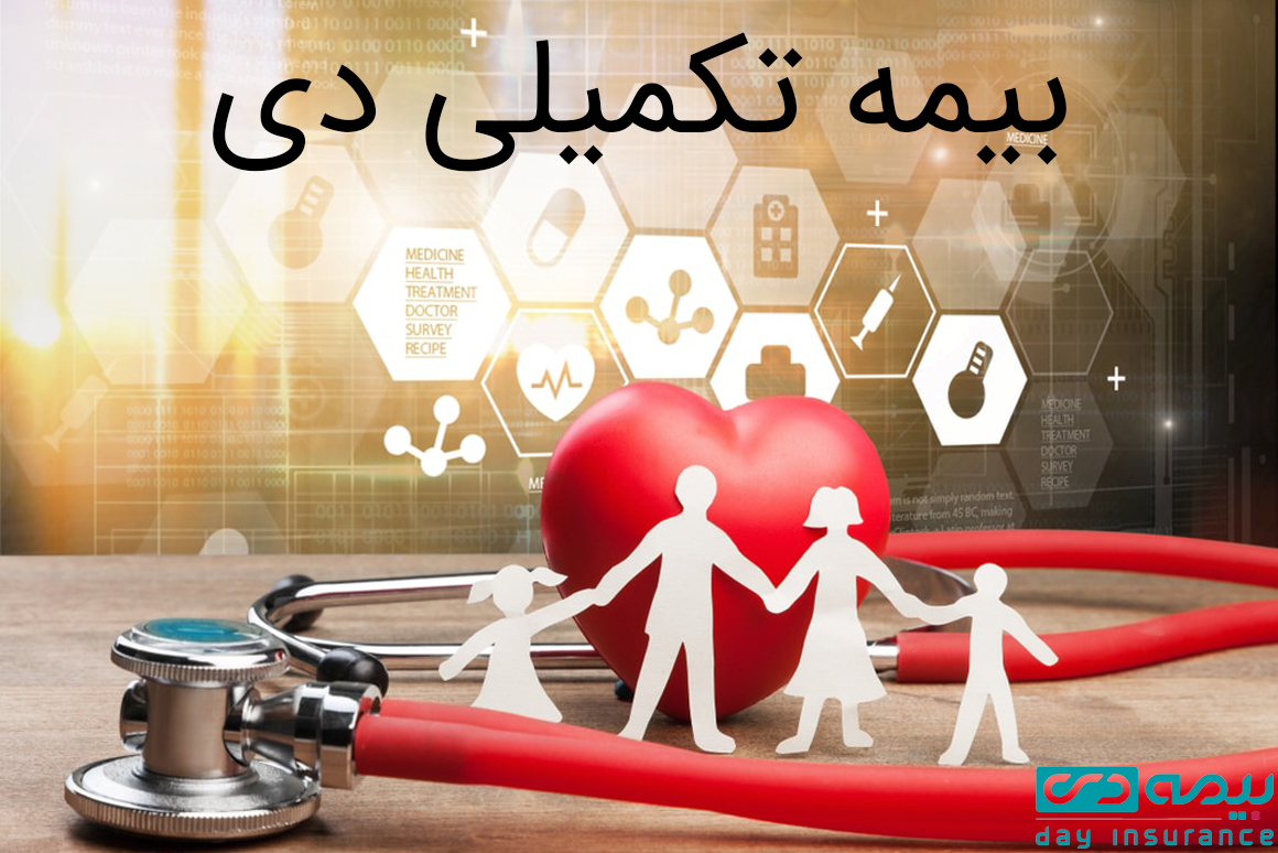 بیمه-تکمیلی-دی
