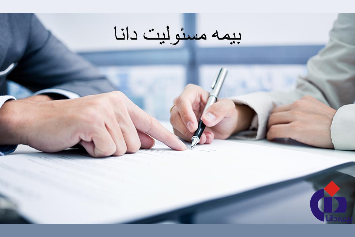 بیمه-مسئولیت-دانا