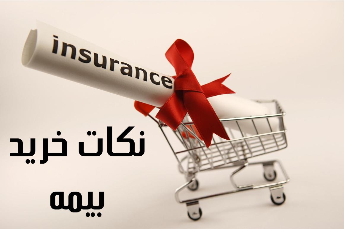 خرید-بیمه