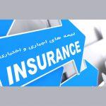 انواع بیمه های اجباری