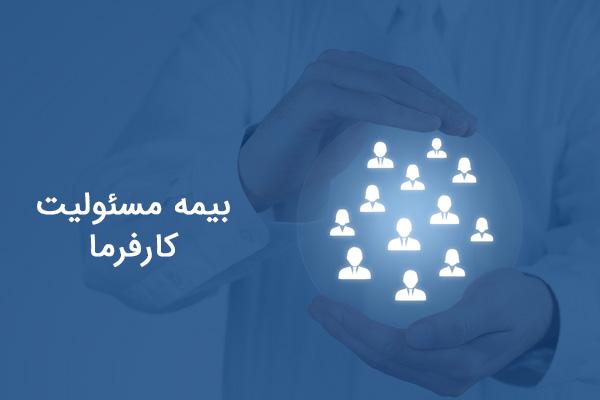 Employer-Liability-Insurance
