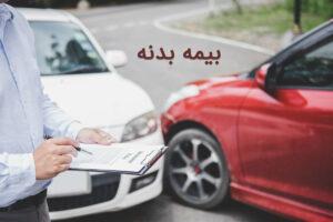 بیمه-خودرو