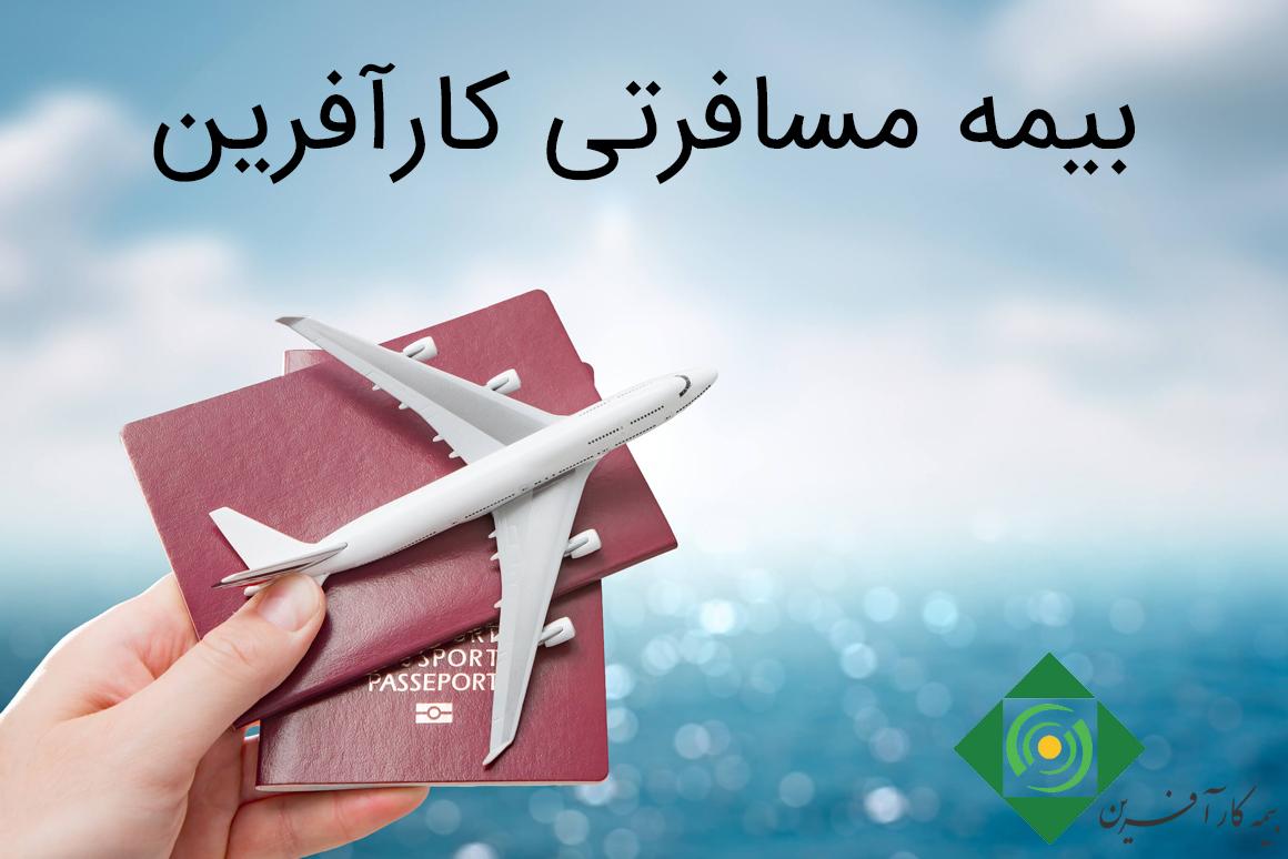 بیمه-مسافرتی-کارآفرین