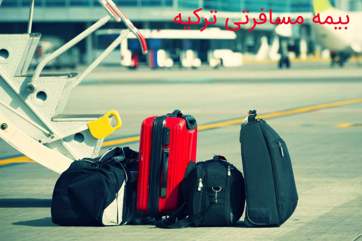 بیمه-مسافرتی-ترکیه