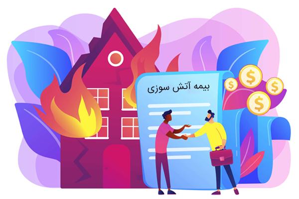 خرید-بیمه-آتش-سوزی