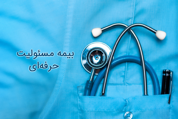 بیمه-پزشک