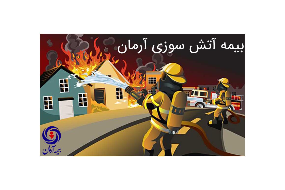 بیمه-آتش-سوزی-آرمان