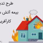 طرح-تدبیر-بیمه-آتش-سوزی