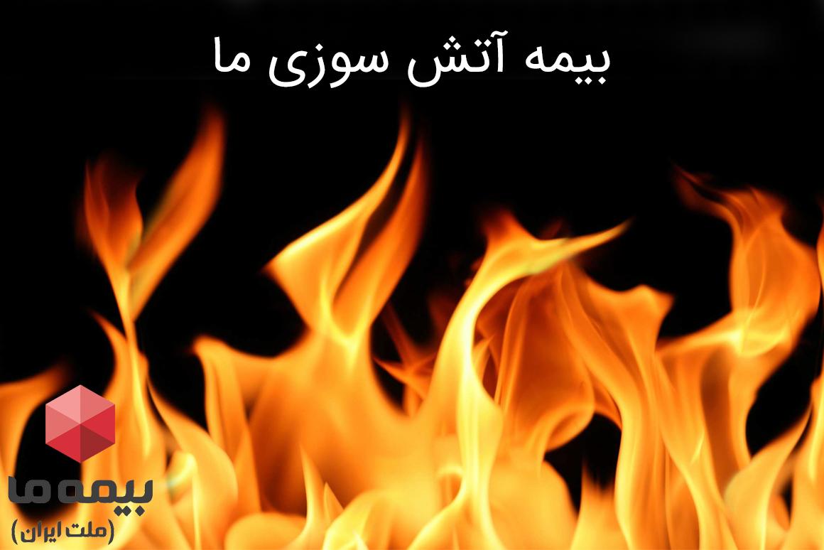 بیمه-آتش-سوزی-ما