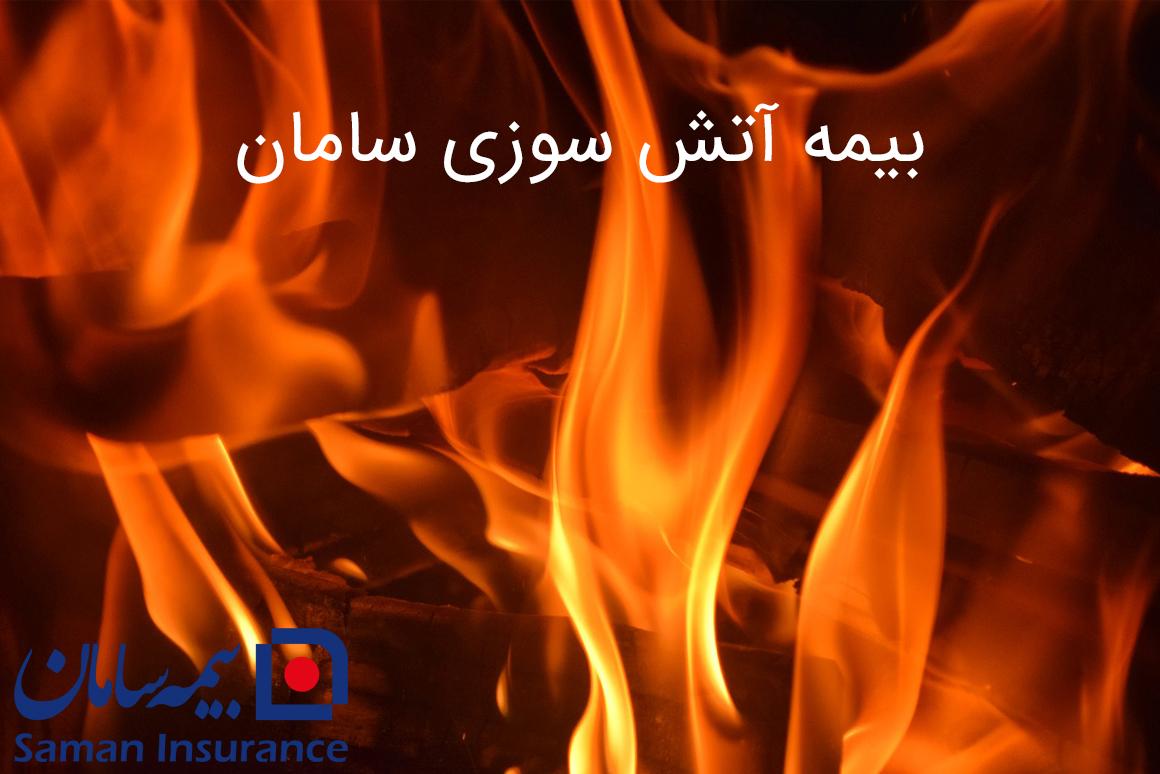 بیمه-آتش-سوزی-سامان