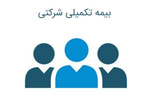 بیمه-تکمیلی-شرکتی