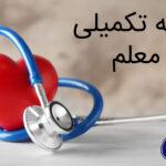 بیمه-تکمیلی-معلم
