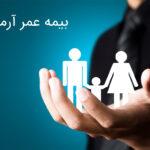 بیمه-عمر-آرمان