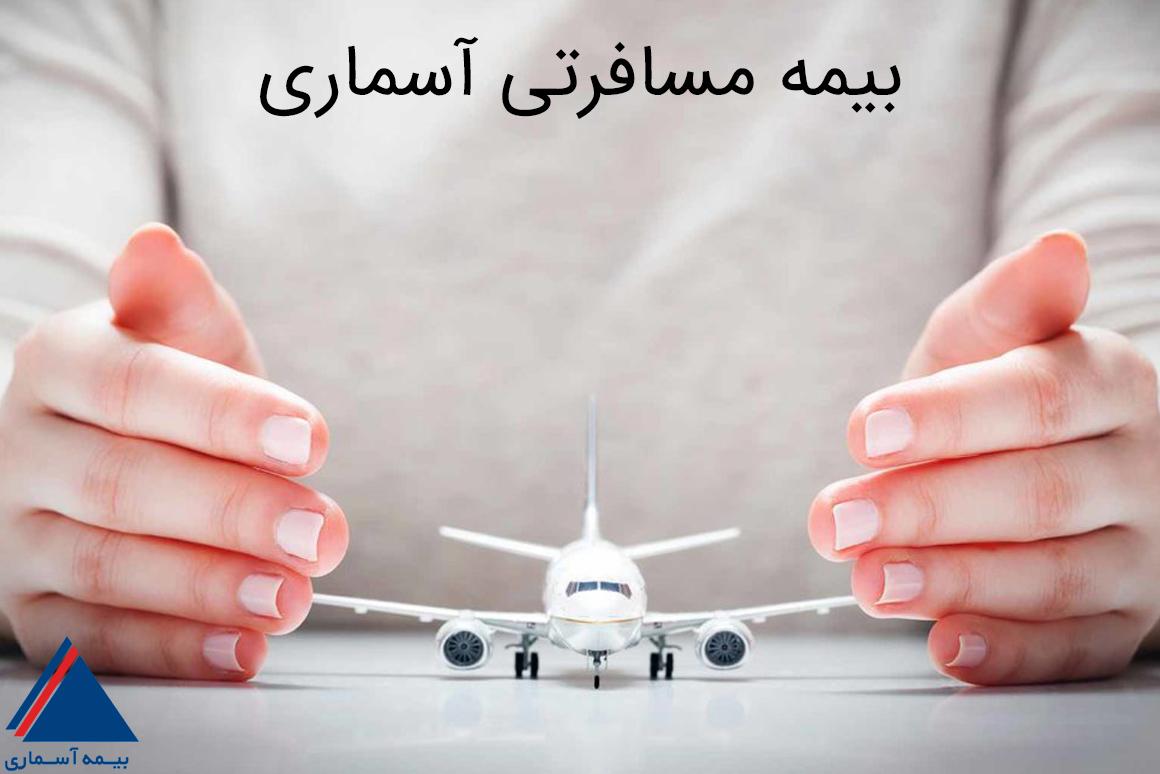 بیمه-مسافرتی-آسماری