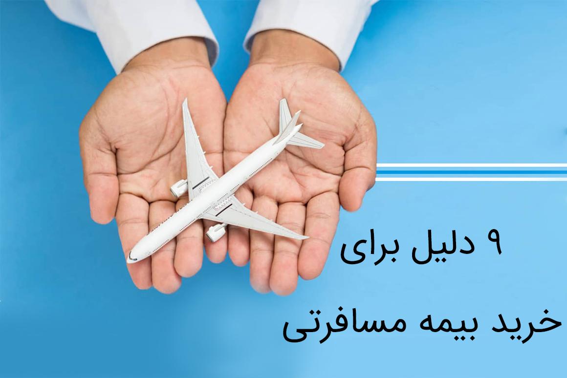 دلایل-خرید-بیمه-مسافرتی